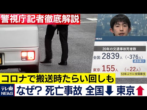 2021/01/15 【徹底解説】なぜ?交通死亡事故 全国で減少も東京は全国最多に(2021年1月15日)