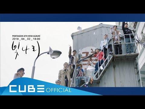PENTAGON(펜타곤) - '빛나리(Shine)' M/V Teaser