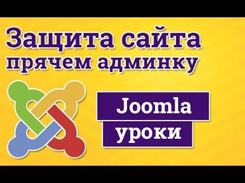 Защита сайта Joomla - прячем адрес входа в админку