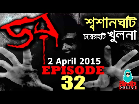 Dor 2 April 2015 | শ্মশানঘাট, খুলনা | Dor ABC Radio