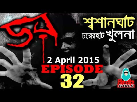 Dor 2 April 2015   শ্মশানঘাট, খুলনা   Dor ABC Radio
