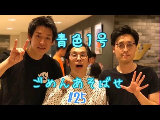 青色1号ネットラジオ ごめんあそばせ#25
