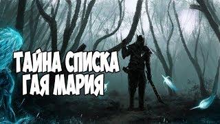 Skyrim НЕУЛОВИМЫЙ ГОНЕЦ СПИСОК ГАЯ МАРИЯ (Тёмное братство) #3