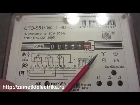 Как правильно снимать показания электросчетчика нового образца