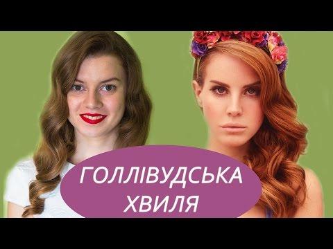 ПРИЧЕСКИ на средние, длинные волосы на каждый день ГОЛЛИВУДСКАЯ ВОЛНА | Зачіски Lana Del Rey (клипы)