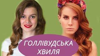 �������� �� �������, ������� ������ ������������ ����� | ������� Lana Del Rey (�����)