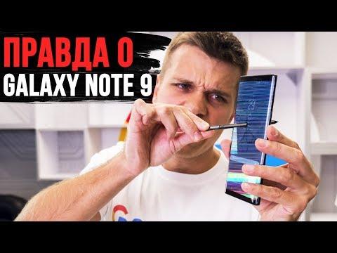 Вся Правда о Galaxy Note 9. Как я продался Samsung...