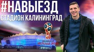 #НАВЫЕЗД | Стадион 'Калининград' 10 фактов