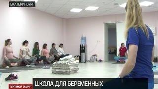В областном перинатальном центре открылась школа будущих родителей