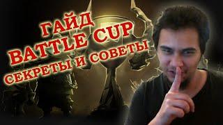 Боевой кубок дота 2 - Секреты и советы Battle Cup  Ti 2016 Dota 2