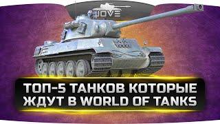 ТОП-5 танков, появления которых игроки ждут в World Of Tanks.