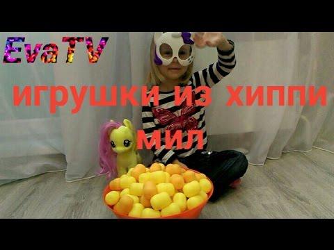 Игрушки хэппи мил / Toys happy mil
