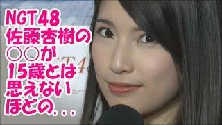 NGT48の佐藤杏樹さんが、奈良未遥さんにチェキを撮ってもらいます。その...