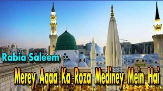 Merey Aqaa Ka Roza Mediney Main Hai | Rabia Saleem | Naat | HD Video