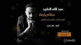 عبدالله الطيب - سلام يا يمه | New 2018 | اغاني سودانية 2018
