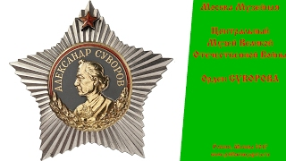 Центральный Музей Великой Отечественной Войны - Орден Суворова