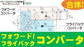 【パワエレ】フォワード/フライバックコンバータ Forward/Flyback Converter