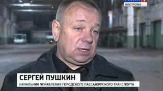 Костромские ПАТП ждет