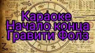 """Караоке """"Начало конца"""" Melody Note))"""