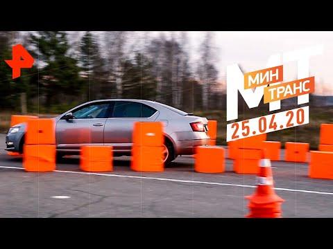 Гранта VS Логан. Тест-драйв Volkswagen Multivan 6.1. На полной скорости назад! | Минтранс (25.04.20)