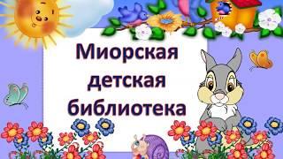 Детская библиотека - презентация Миоры Витебская область Беларусь