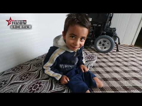 4/29我是救星》敘利亞難民紀實