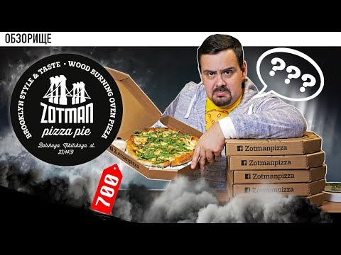 Доставка пиццы Zotman (Зотман) | По вашим рекомендациям