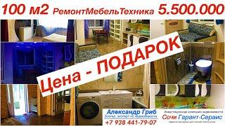 100м2 Ремонт Мебель Техника 5.500.000| недвижимость Сочи