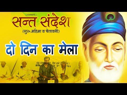 ✓ दो दिन का मेला ! Prakash Gandhi - 2015 -  Audio !  Chetavani Bhajan