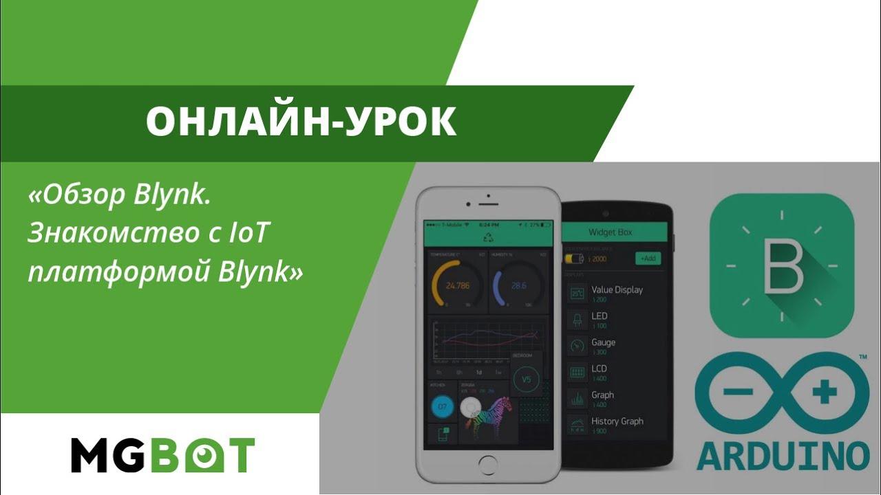 знакомство с платформой arduino