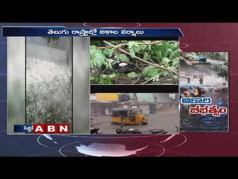 Unseasonal Rains in Telugu States Create Massive Asset Loss to People | ABN Telugu