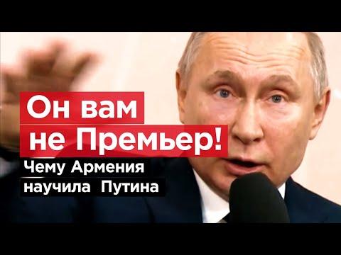 ОН ВАМ НЕ ПРЕМЬЕР! Чему Армения научила Путина