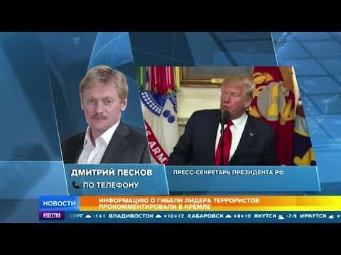 Трамп допустил публикацию части видео ликвидации аль-Багдади