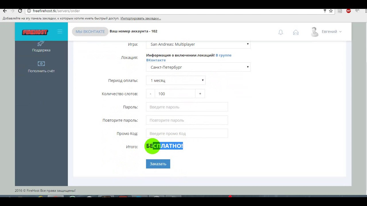 Новый хостинг для самп хостинг сервера майнкрафт 1.7.10