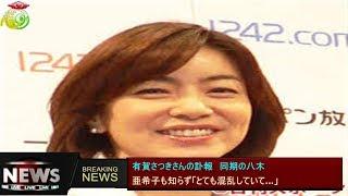 有賀さつきさんの訃報 同期の八木亜希子も知らず「とても混乱していて…...