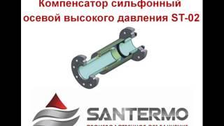 осевой сильфонный компенсатор ппу(, 2014-06-04T11:39:02.000Z)