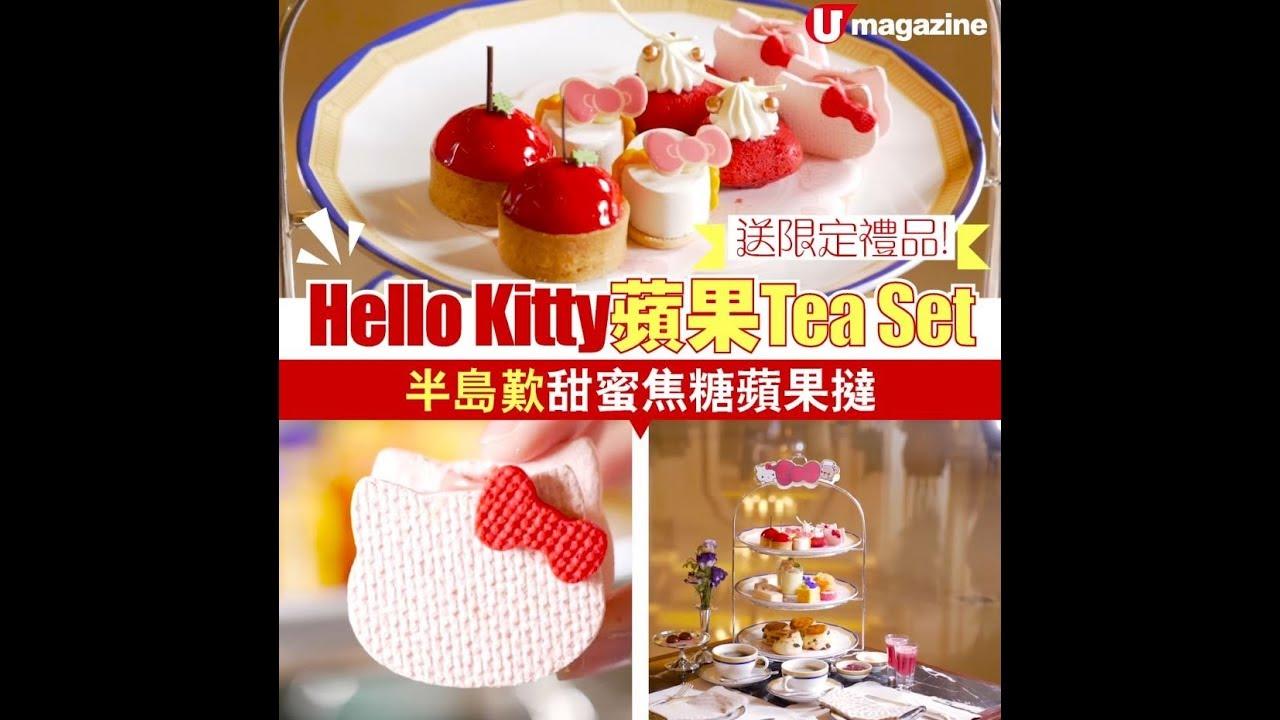 送限定禮品!Hello Kitty 蘋果Tea Set 半島歎甜蜜焦糖蘋果撻 - YouTube