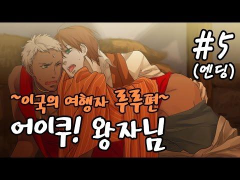 [BL게임] 어이쿠! 왕자님 아들X루루5(엔딩) ~이국의 여행자 루루편~