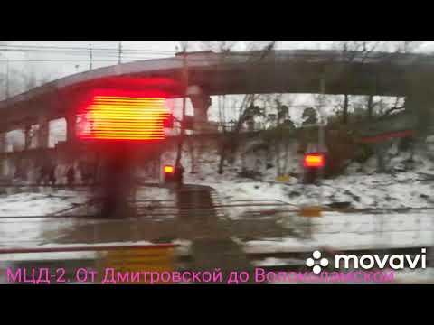 МЦД-2. От Дмитровской до Волоколамской