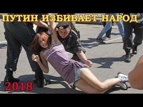 Путин оЗВЕРел Избивает