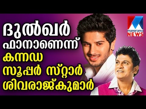 I am a big fan of Dulquer Salman says Kannada Actor Sivaraj Kumar | Manorama News