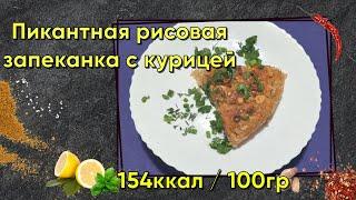 Пикантная рисовая запеканка с курицей в Мультиварке Рецепт Готовка Калорийность и БЖУ