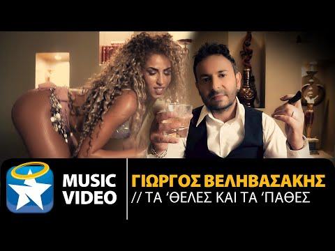 Γιώργος Βεληβασάκης - Τα 'Θελες Και Τα 'Παθες (Official Music Video)