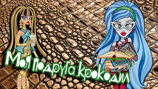 [Monster High]Клео и Гулия. Клип - Моя подруга крокодил.