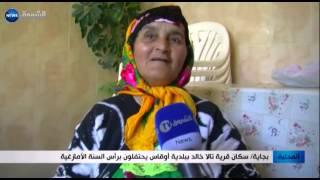 بجاية: سكان قرية تالا خالد ببلدية أوقاس يحتفلون برأس السنة الأمازيغية
