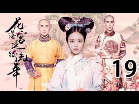 花落宫廷错流年 19丨Love In The Imperial Palace 19(主演:赵滨,李莎旻子,廖彦龙,郑晓东)【未删减版】