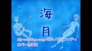 My wedding song ポルノグラフィティ cover by海月