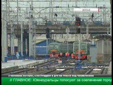 В Челябинске компания РЖД уволит больше тысячи человек
