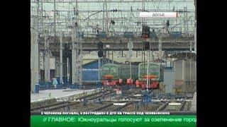 В Челябинске компания РЖД уволит больше тысячи человек(, 2018-04-19T17:19:14.000Z)