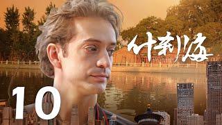 【INDO SUB】Shi Cha Hai ❤ 什刹海 ❤ EP10 Liu Pei Qi, Lian Yi Ming, Cao Cui Fen, Gabrielle Guan